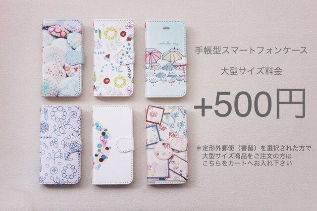 手帳型スマートフォンケース 大型サイズ追加料金ページの画像1枚目