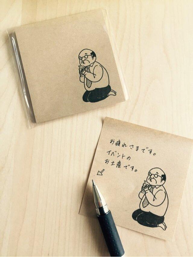 おじさんふせん(いっぷくする薗田部長)の画像1枚目