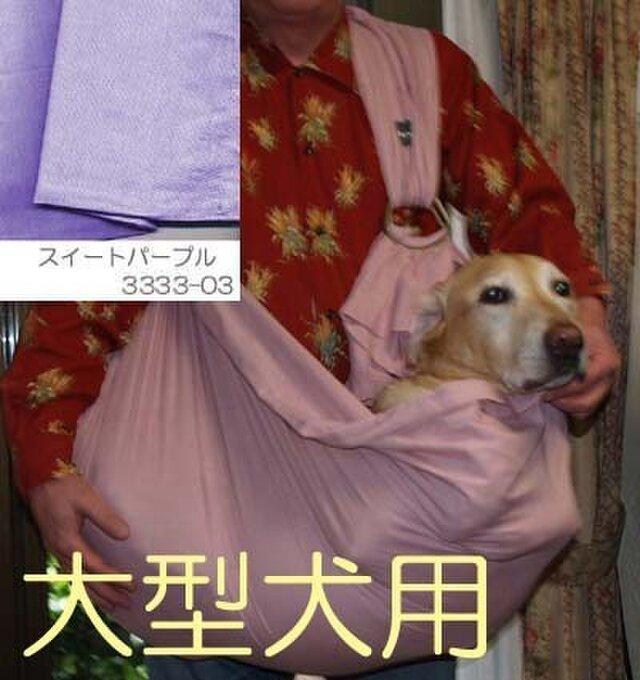 大型犬用抱っこ紐(スイートパープル)の画像1枚目