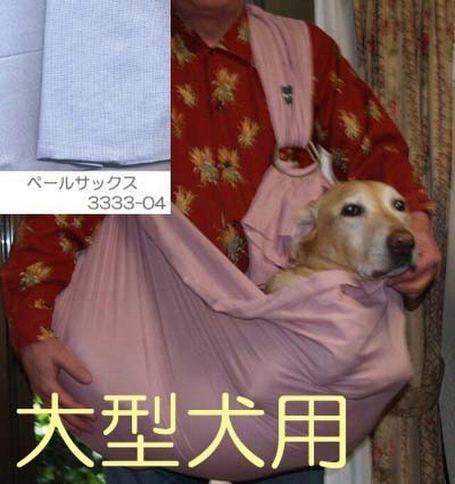 大型犬用抱っこ紐(ペールサックス)の画像1枚目