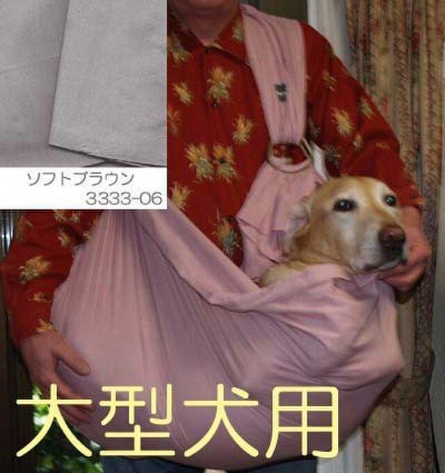 大型犬用抱っこ紐(ソフトブラウン)の画像1枚目