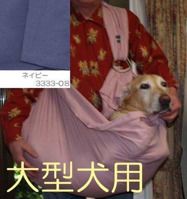 大型犬用抱っこ紐(ネイビー)の画像1枚目