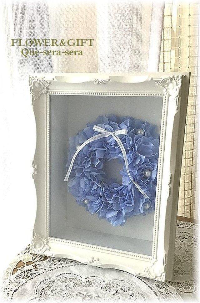 NO147 アーティフィシャルフラワー あじさいリース(ブルー) 結婚祝い 受付 誕生日 フレーム 送料無料の画像1枚目