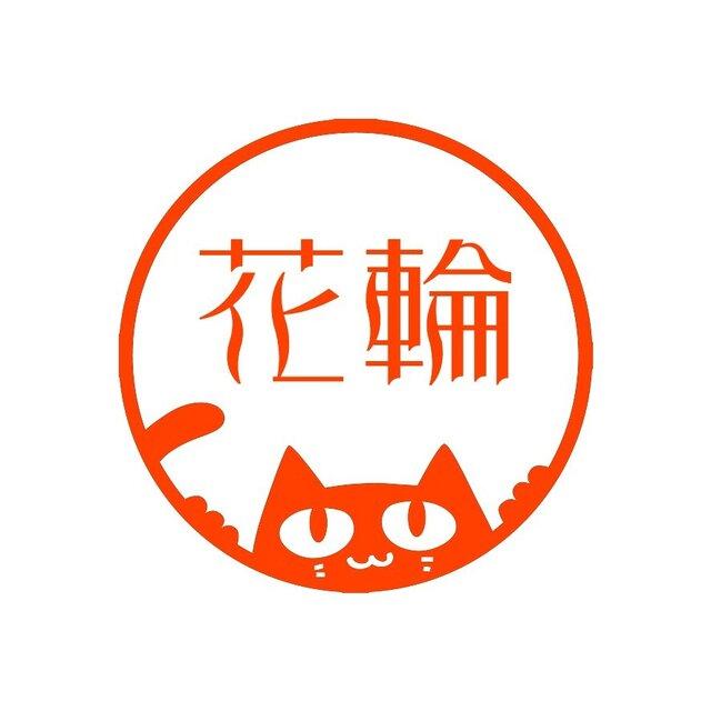 猫★ねこ★ネコ 工房HANZOUデザイン とってもカワイイネーム印 のぞきニャンコ なまえハンコ 浸透印タイプの画像1枚目