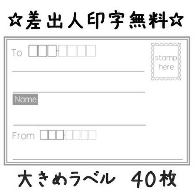【差出人印字OK!】40枚☆デザイン宛名シール 大きめ/シンプル/ラベルの画像1枚目