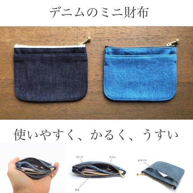 身軽になれる!デニムのミニ財布【淡色】の画像1枚目