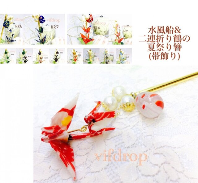 H20〜31 水風船&二連折り鶴の夏祭り和風簪(帯飾り)の画像1枚目