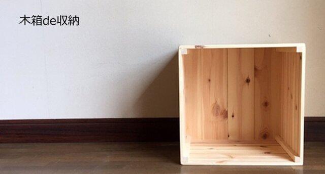 木箱de収納00 無塗装type パイン材 無垢/りんご箱の画像1枚目