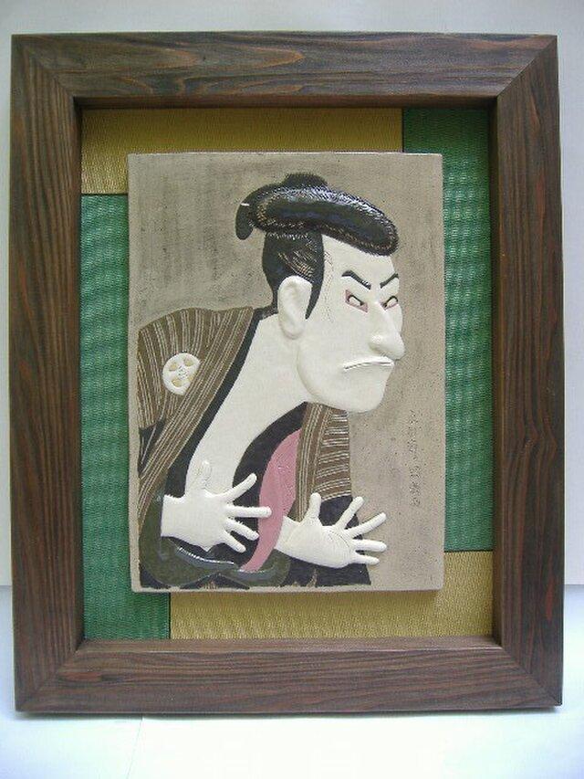 浮世絵レリーフ陶板・東洲斎写楽「大谷鬼次の江戸兵衛」の画像1枚目