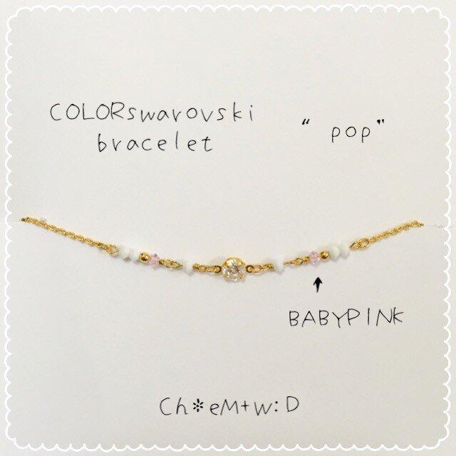 "COLORswarovski Bracelet""pop""の画像1枚目"