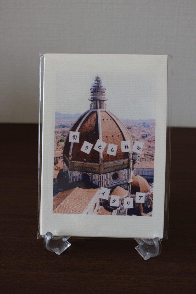 オリジナルポストカード集「切りとられたイタリア」の画像1枚目
