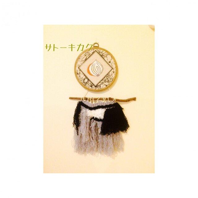 *刺繍(タマネギ)×ウィービングタペストリー*お部屋の雰囲気が明るくなります☆の画像1枚目