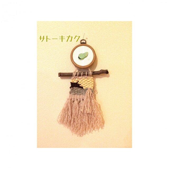 *刺繍(そら豆)×ウィービングタペストリー*お部屋の雰囲気が明るくなります☆の画像1枚目