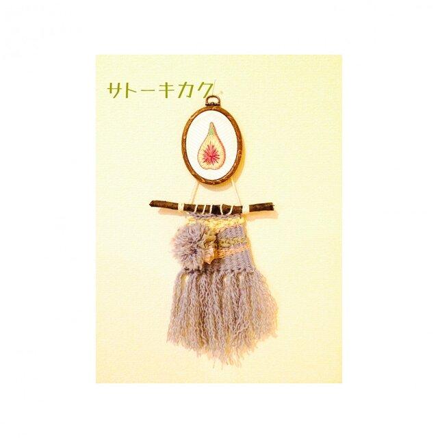 *刺繍(イチジク)×ウィービングタペストリー*お部屋の雰囲気が明るくなります☆の画像1枚目