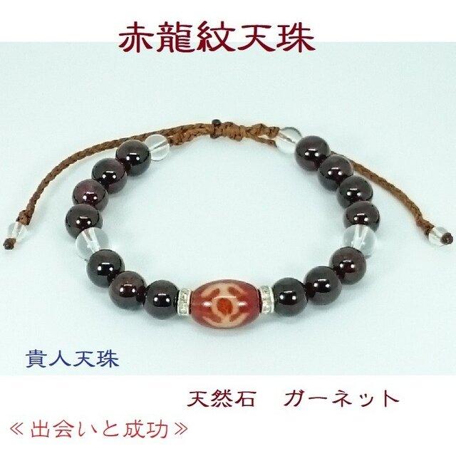 赤龍紋 貴人天珠(せきりゅうもん きじんてんじゅ)ブレスレット 天然石の画像1枚目