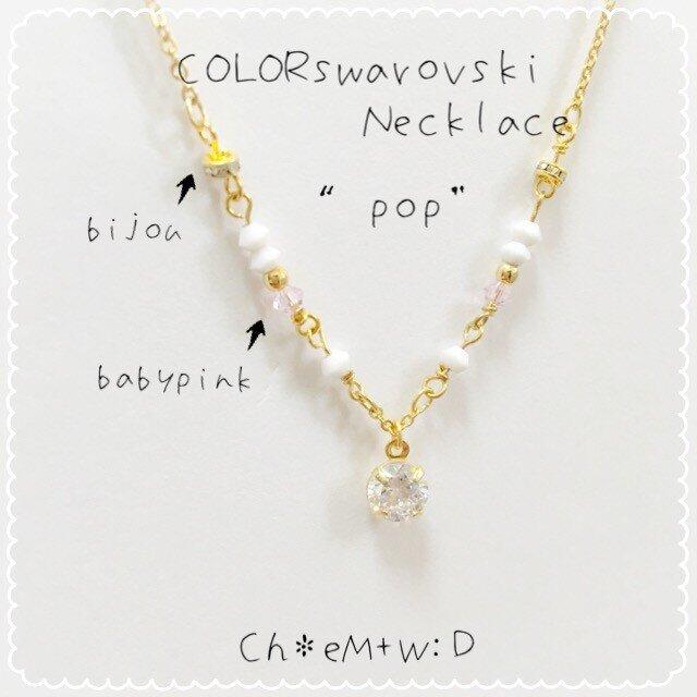 "COLORswarovski Necklace""pop""の画像1枚目"