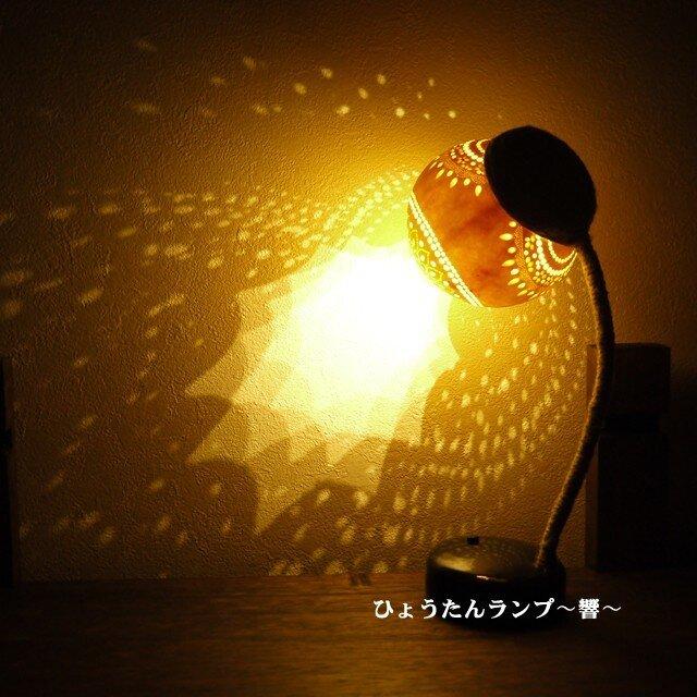 スタンド型ひょうたんランプ02の画像1枚目