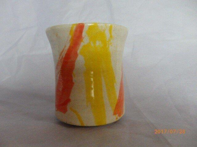 フリーカップ ベージュ地にオレンジと黄色の刷毛目模様の画像1枚目