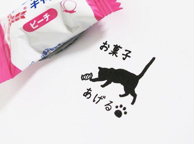 お菓子あげる☆猫ちゃんはんこの画像1枚目