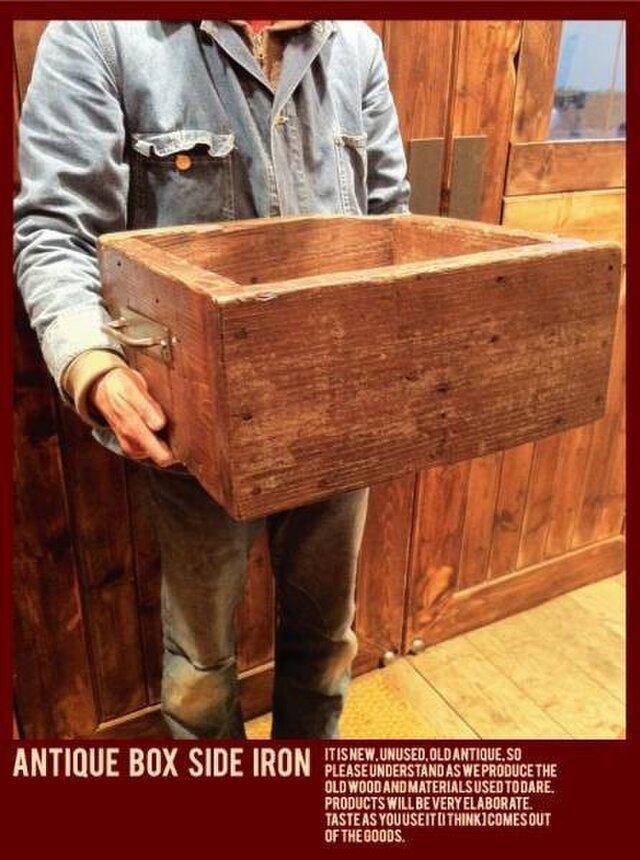 数量限定 OWB - 40 古材 アンティーク ボックス アイアン 木箱 収納 取手 ビンテージ 多目的箱の画像1枚目