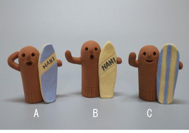 はにわ「サーファー君」 A,B,Cの画像1枚目