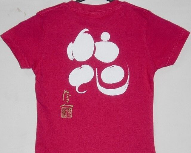 手書きTシャツ(ブランド名たごT)の画像1枚目