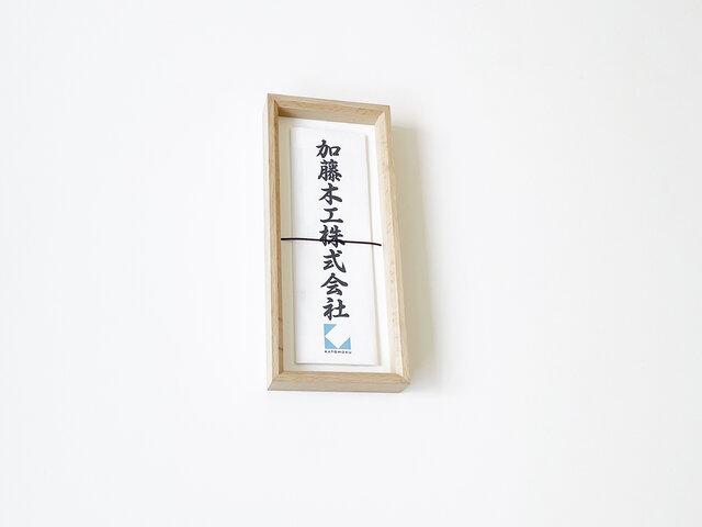 KATOMOKU 御神札入れ ナチュラル km-63Nの画像1枚目