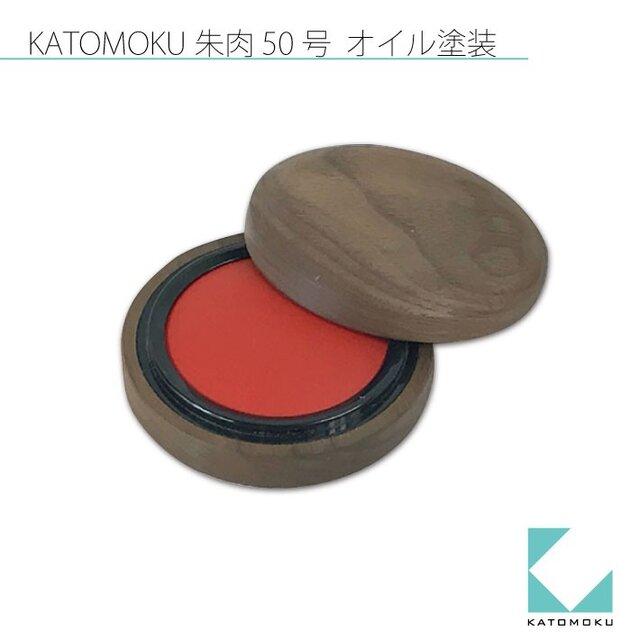 KATOMOKU 朱肉50号 ウォールナット オイル仕上げの画像1枚目