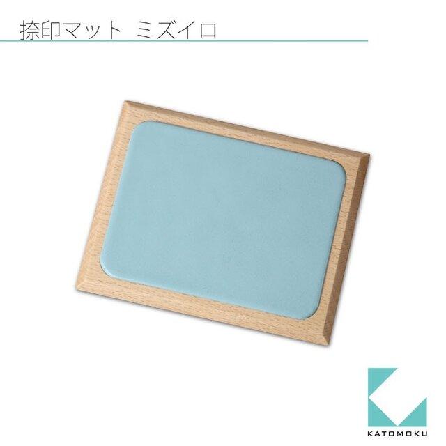 KATOMOKU 捺印マット ビーチ材 45°面 ミズイロの画像1枚目