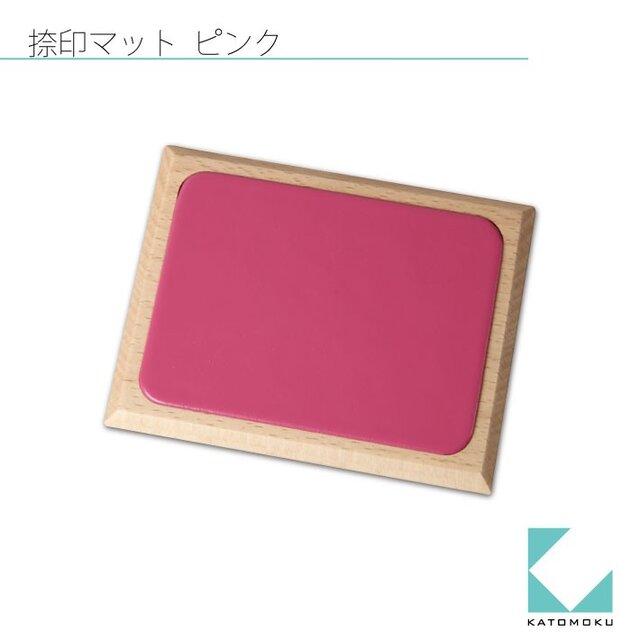KATOMOKU 捺印マット ビーチ材 45°面 ピンクの画像1枚目