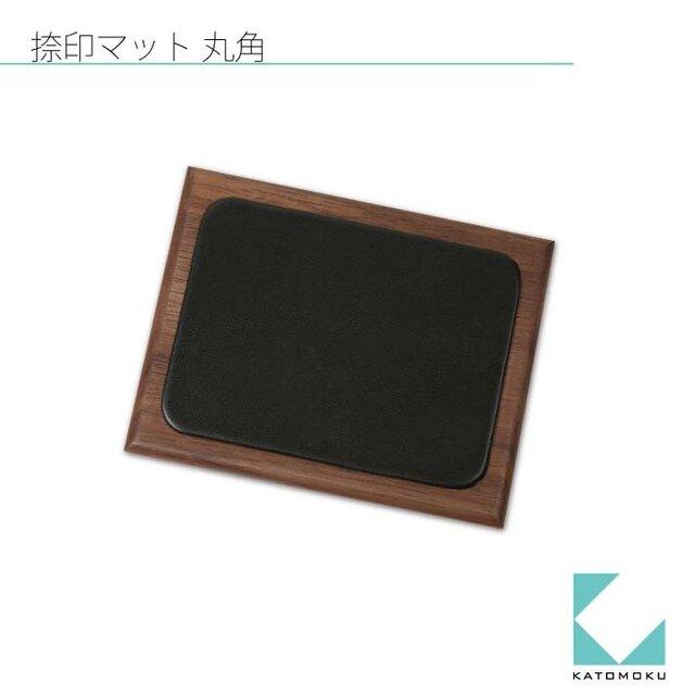 KATOMOKU 捺印マット ウォールナット 丸面の画像1枚目