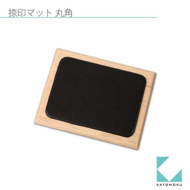 KATOMOKU 捺印マット ビーチ材 丸面の画像1枚目