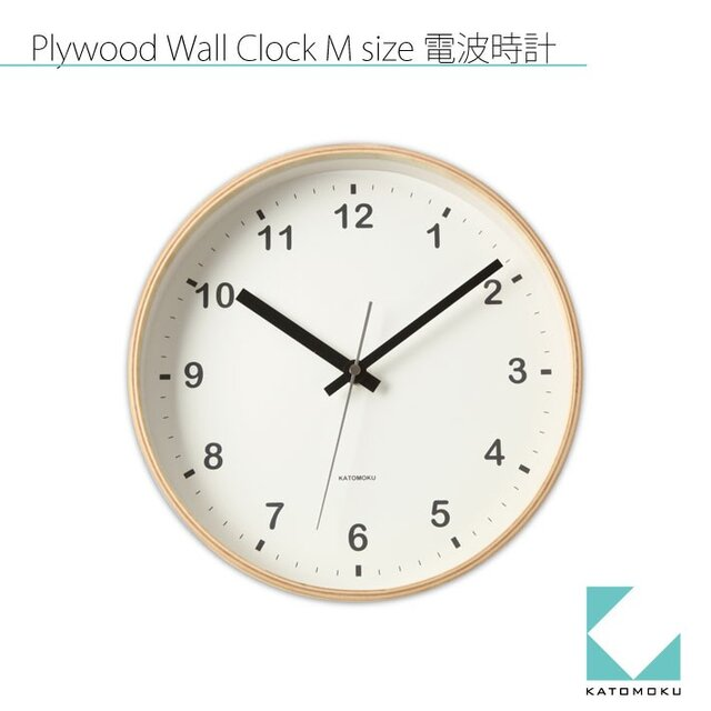 KATOMOKU plywood wall clock ナチュラル 電波時計 連続秒針 km-33MRC φ252mmの画像1枚目