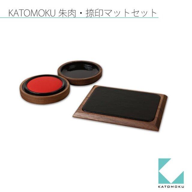 KATOMOKU 朱肉・捺印マットセット km−10Lの画像1枚目