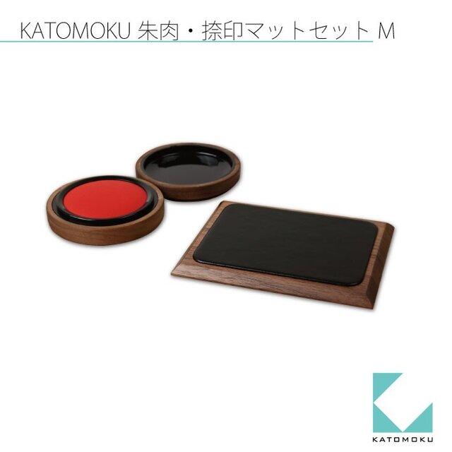 KATOMOKU 朱肉・捺印マットセット km−10Mの画像1枚目