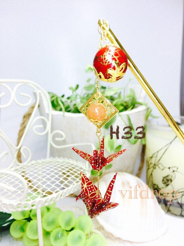 H33【七宝柄】レッドアベンチュリン&赤い大玉飾りの二連折り鶴簪の画像1枚目