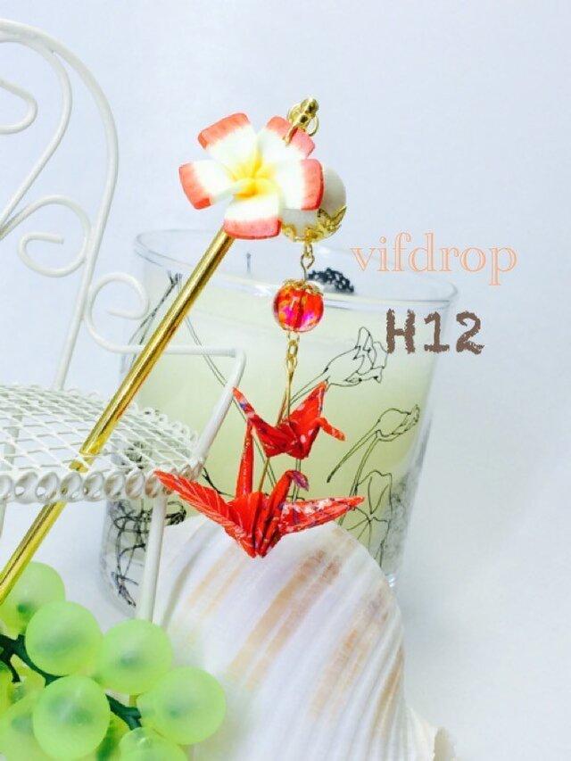 H12【赤・花火柄】 プルメリア&二連折り鶴の夏色和風簪の画像1枚目