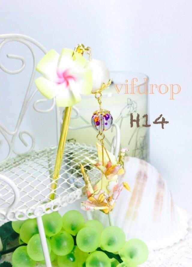 H14【橙黄】プルメリア&二連折り鶴の夏色和風簪の画像1枚目