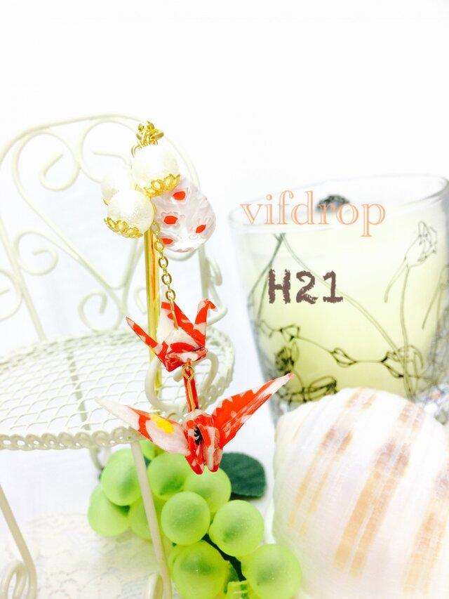 H21【赤・白】水風船&二連折り鶴の夏祭り和風簪(帯飾り)の画像1枚目