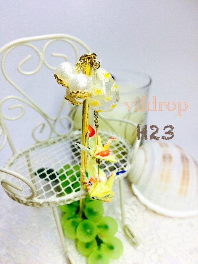 H23【黄色】水風船&二連折り鶴の夏祭り和風簪(帯飾り)の画像1枚目