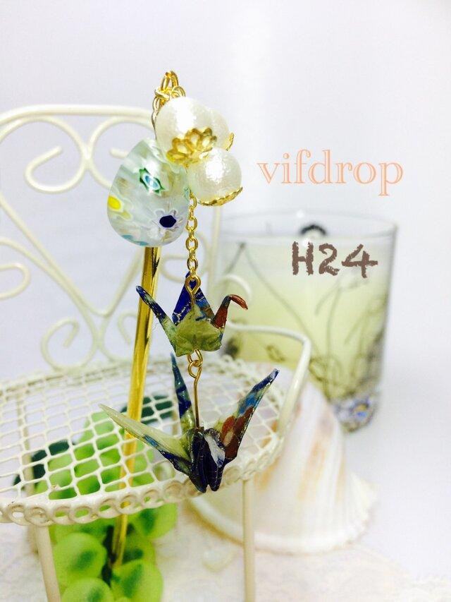 H24【青】水風船&二連折り鶴の夏祭り和風簪(帯飾り)の画像1枚目