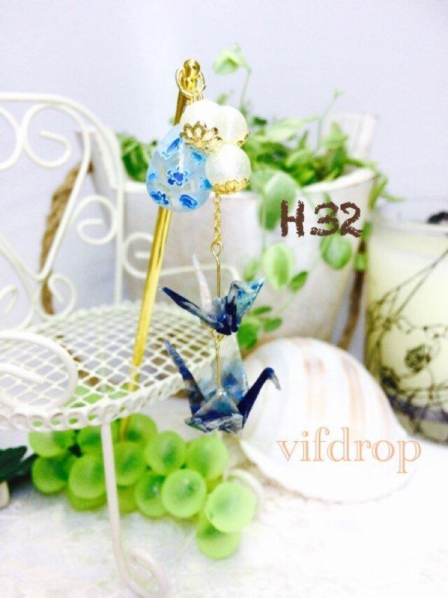 H32【薄青】水風船&二連折り鶴の夏祭り和風簪(帯飾り)の画像1枚目
