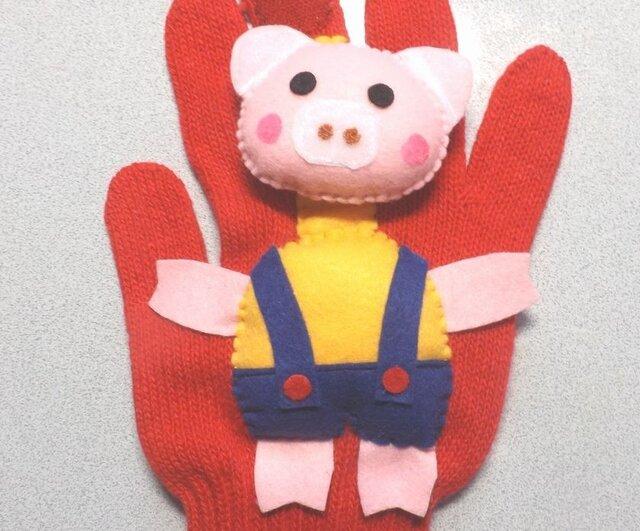 ブタくん街道を行く 手遊びセット(お話し手袋)の画像1枚目