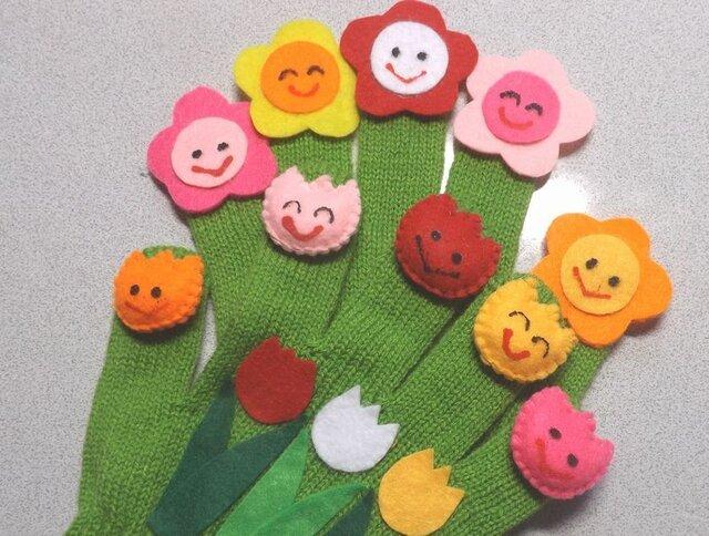 お花がわらった・チューリップ 手遊びセット(お話し手袋)の画像1枚目
