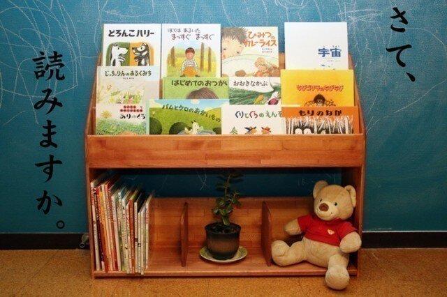 絵本棚 e-bookshelfの画像1枚目