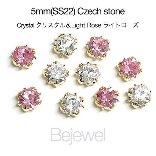 【20個入り】2色混ぜ!Czech チェコ産5mmストーンクリスタル&ライトローズカラーゴールド台座 SS22 レジンの画像1枚目