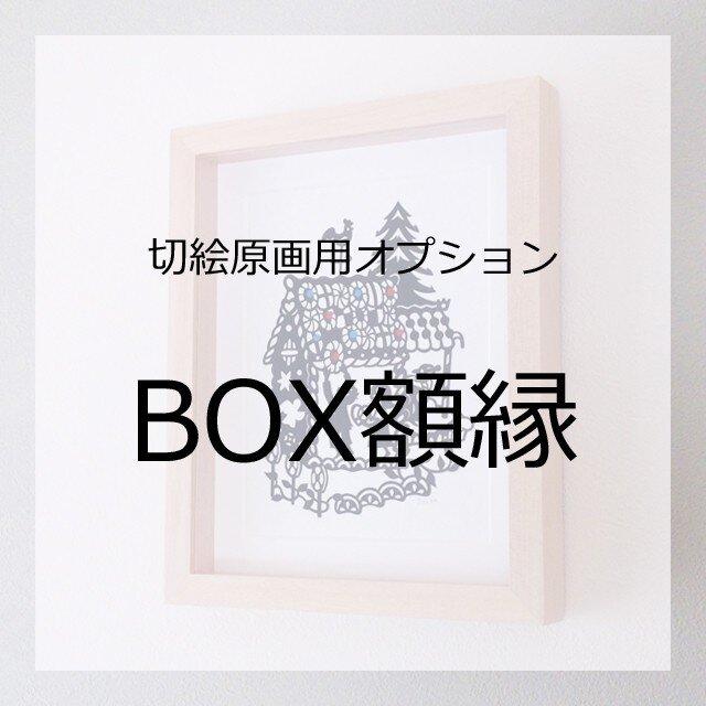 切絵原画用オプションBOX額縁の画像1枚目