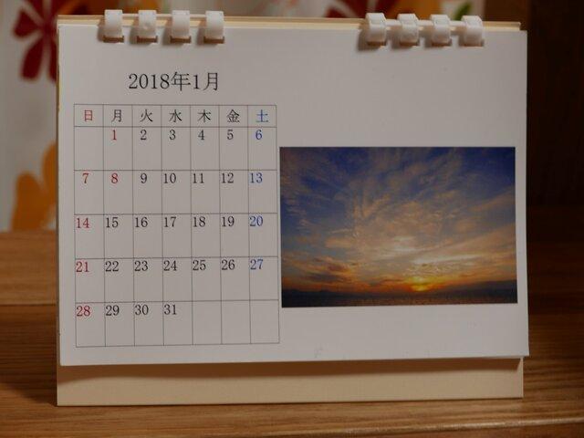 2018年版 卓上カレンダー(有明海の朝陽)の画像1枚目