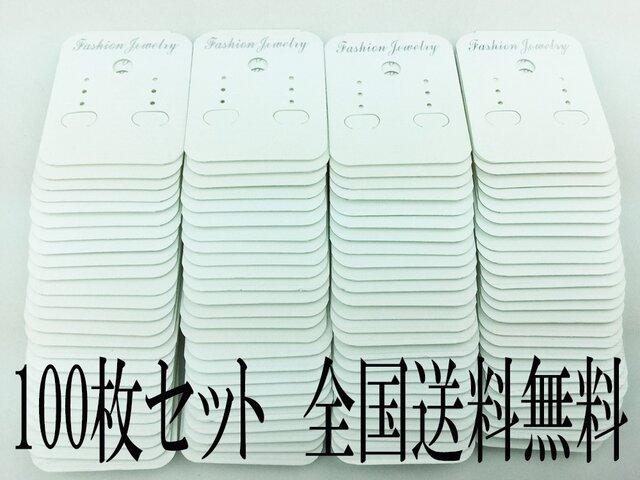 送料無料 ピアス 台紙 ホワイト 100枚 白 クラフト アクセサリー 飾り ハンドメイド 素材 (AP0063)の画像1枚目