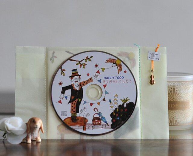 HappyToco Charming CD Vol.2『ボクのおじさんたち』の画像1枚目